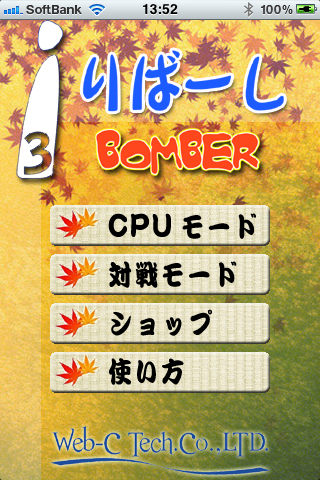 Screenshot iりばーし3 -BOMBER-